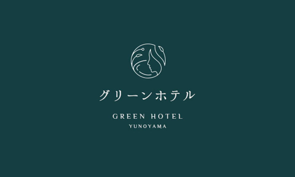 源泉かけ流しの宿【湯の山温泉 グリーンホテル】